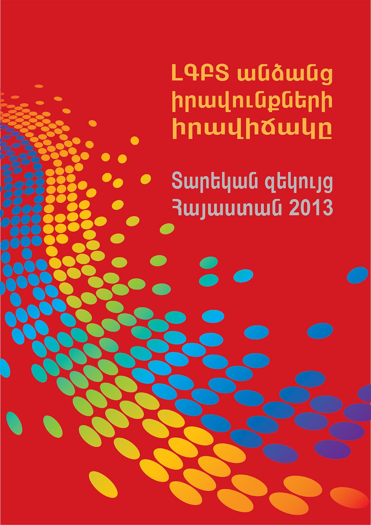 2013-annual-report-arm