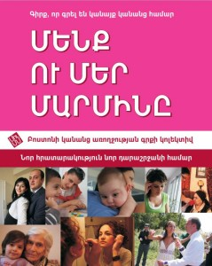 OBOS-Armenian-Cover